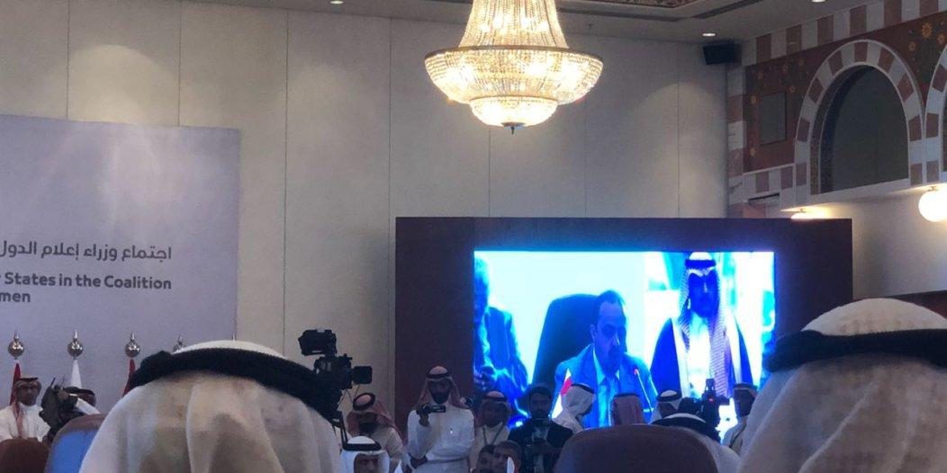 بالصور.. انطلاق مؤتمر وزراء إعلام دول تحالف دعم الشرعية باليمن برئاسة العواد