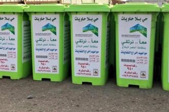 هنا موعد جمع النفايات من المنازل في مكة المكرمة - المواطن