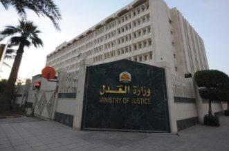 وزارة العدل تدعو 120 مرشحاً لوظائف بالمرتبة السادسة - المواطن