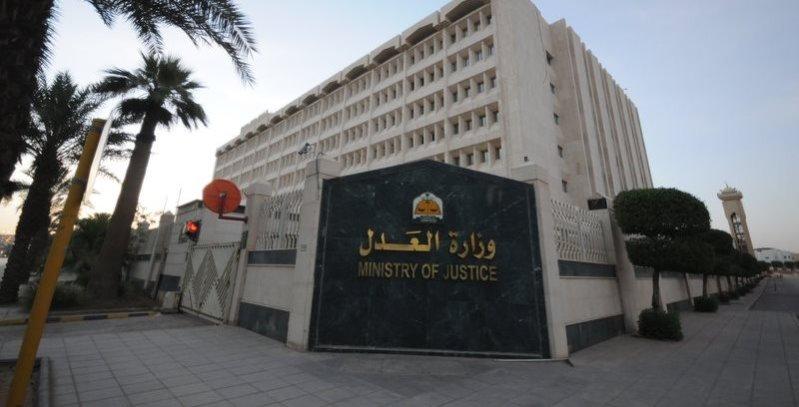 وزارة العدل تدعو 120 مرشحاً لوظائف بالمرتبة السادسة