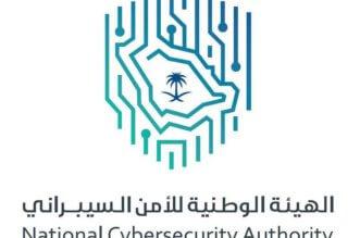 إطلاق مسودة وثيقة ضوابط الأمن السيبراني للأنظمة الحساسة - المواطن