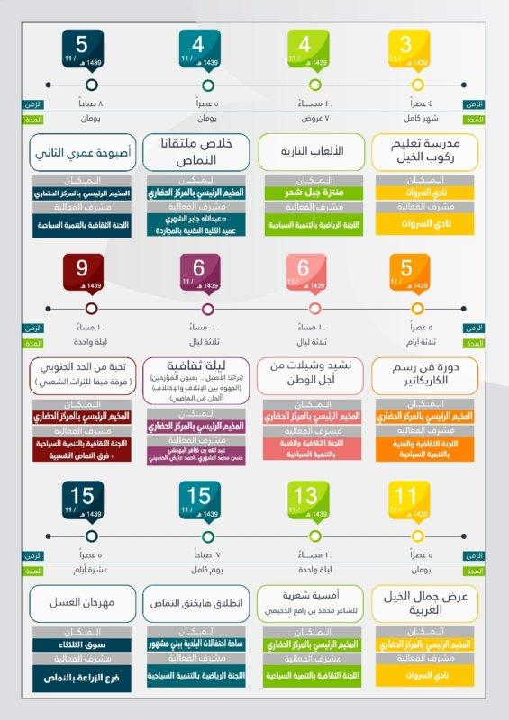 """برعاية """"المواطن"""".. تعرف على جدول فعاليات مهرجان صيف النماص ملتقانا - المواطن"""