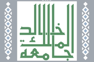 جامعة الملك خالد تبدأ القبول ببرامج الماجستير مدفوعة الرسوم - المواطن