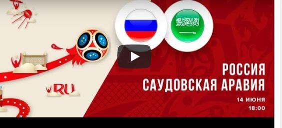 شاهد لايف .. مباراة اليوم بين السعودية وروسيا في كأس العالم