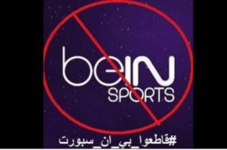 Bein Sport تخالف عقدها مع الفيفا وتسيء للرياضة السعودية والمملكة ترد - المواطن