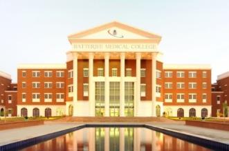 كلية البترجي الطبية تعلن عن مِنَح دراسية للمتفوقين وأبناء الشهداء - المواطن