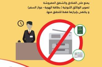 لهذه الأسباب.. السياحة تحظر تصوير الوثائق الرسمية في الفنادق - المواطن