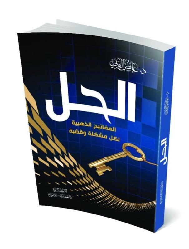 كتاب الحل عائض القرني pdf