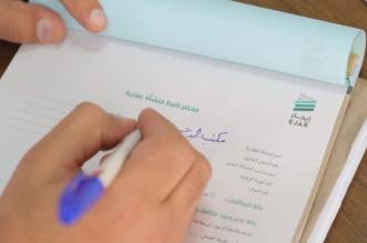 3 آلاف مخالفة خلال جولات إيجار التفتيشية - المواطن