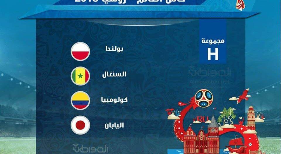 المجموعة الثامنة: اليابان تلتقي كولومبيا وهدفها الثأر.. والسنغال تخشى ليفاندوفيسكي