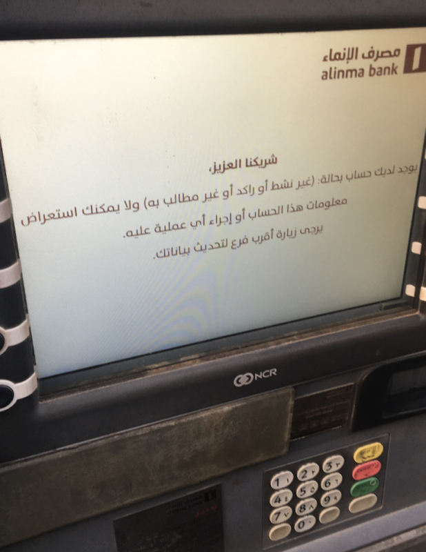 بنك شهير يوقف حساب موظف قبل العيد والسبب مجهول!
