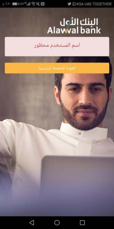 بعد إيقاف حساب مواطن البنكي بدون سبب.. زميله يتعرض لنفس الأزمة!