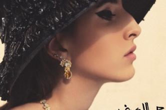 أول عارضة أزياء سعودية تتصدر غلاف مجلة هاربر بازار الأميركية - المواطن