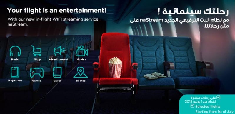 طيران ناسيوفر لضيوفه خدمة البث الترفيهيnaStreamالمجانية على متن رحلاته