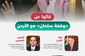 إنفوجرافيك.. قالوا عن قمة مكة لدعم الأردن - المواطن