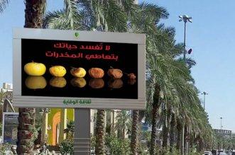 شاشات المعرفة.. فكرة خارج الصندوق لمكافحة المخدرات في المملكة - المواطن