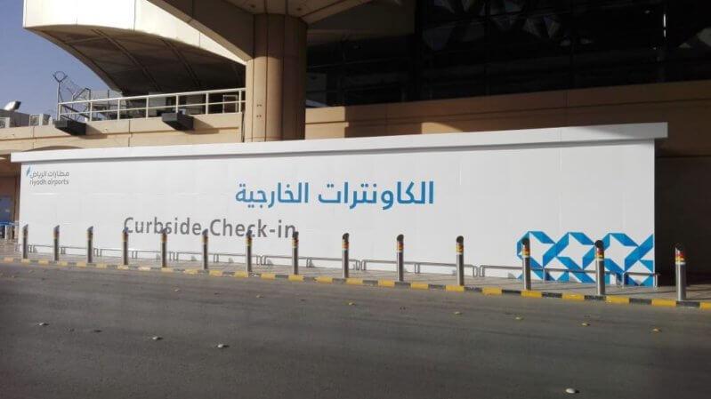 مطارات الرياض تطلق خدمة الكاونترات الخارجية لخدمة الرحلات الدولية