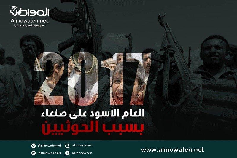 """إنفوجرافيك """"المواطن"""".. 2017 عام أسود على صنعاء بسبب الحوثي"""