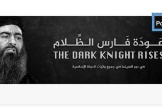 اختراق مواقع داعش