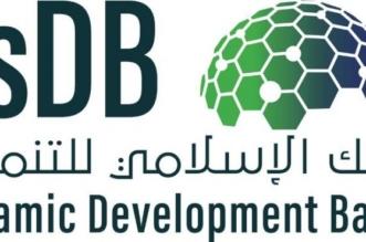 #وظائف إدارية شاغرة في البنك الإسلامي للتنمية - المواطن