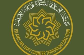 27 وظيفة شاغرة لدى مركز التحالف الإسلامي العسكري - المواطن