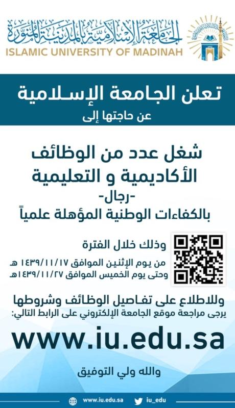 السعودية اليوم – وظائف أكاديمية وتعليمية شاغرة في الجامعة الإسلامية