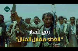 """فيديو جرافيك """"المواطن"""".. ميليشيا الحوثي لليمنيين: الغذاء مقابل القتال! - المواطن"""