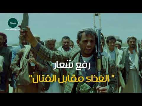 """فيديو جرافيك """"المواطن"""".. ميليشيا الحوثي لليمنيين: الغذاء مقابل القتال!"""