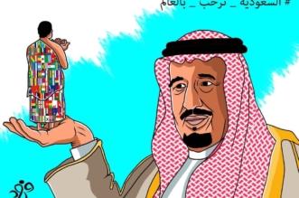 السعودية ترحب بالعالم رغم أنف الحاقدين - المواطن