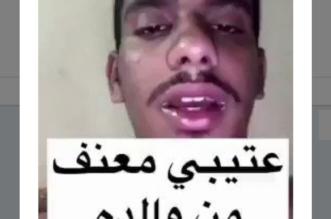 لجنة تقصي مقطع العتيبي المعنف تفجر مفاجأة: معتل نفسيًا - المواطن