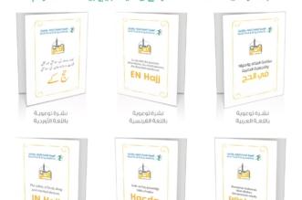 بأكثر من لغة.. الغذاء والدواء ترفع وعي حجاج بيت الله الحرام - المواطن