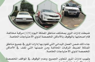معاقبة 129 مركبة وقف أصحابها في أماكن ذوي الاحتياجات الخاصة - المواطن