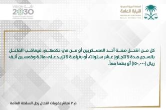 السجن 10 سنوات وغرامة 150 ألف ريال لمنتحلي صفة العسكريين - المواطن