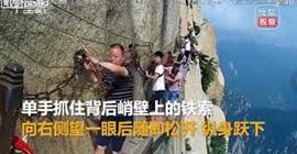 فيديو مروع.. لحظة انتحار رجل أمام متسلقي جبل شاهق
