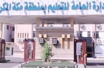 تعليم مكة المكرمة يطلق البرنامج التدريبي الصيفي - المواطن