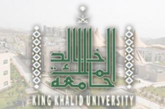 جامعة الملك خالد1