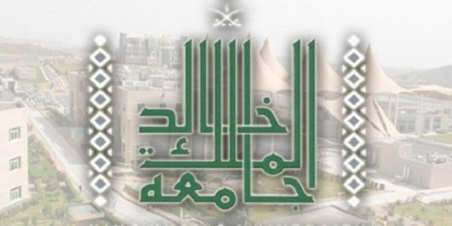 وظائف شاغرة للجنسين في جامعة الملك خالد   صحيفة المواطن الإلكترونية