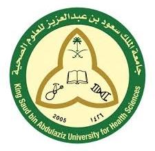 بالتفاصيل.. جامعة الملك سعود للعلوم الصحية تبدأ التقديم في برامج الماجستير - المواطن