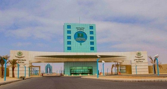 جامعة تبوك تعلن فتح باب التقديم في برامج الماجستير المدفوع