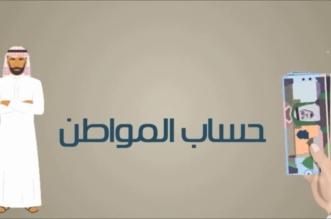 مواطن يطلب زيادة الدعم.. وحساب المواطن يرد - المواطن