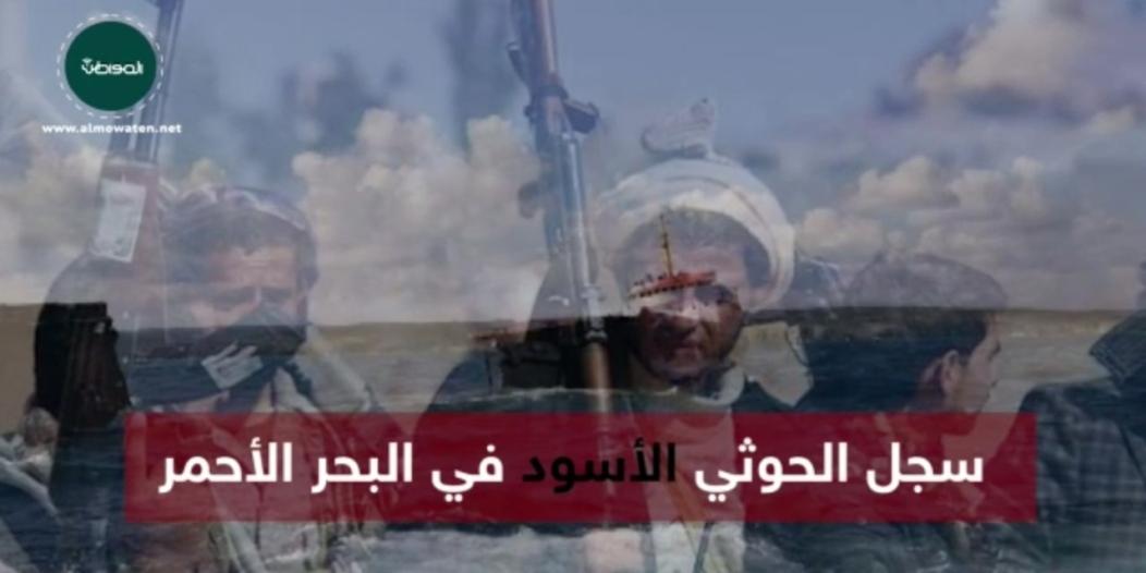 """فيديو جرافيك """"المواطن"""".. سجل ميليشيا الحوثي الأسود في البحر الأحمر"""