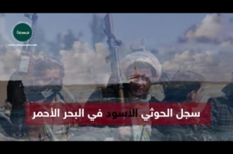 """فيديو جرافيك """"المواطن"""".. سجل ميليشيا الحوثي الأسود في البحر الأحمر - المواطن"""