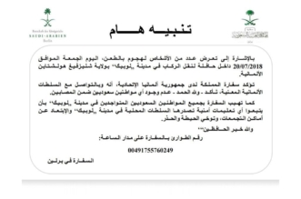 السفارة لدى ألمانيا: لا إصابات لسعوديين في حادثة طعن حافلة لوبك - المواطن