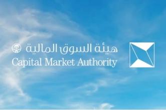 وظائف شاغرة بعدة تخصصات لدى هيئة السوق المالية - المواطن