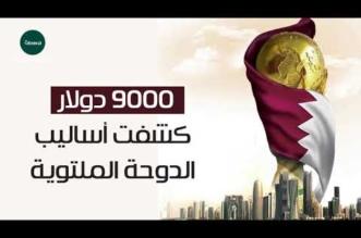"""فيديو جرافيك """"المواطن"""".. فضيحة قطر في مونديال 2022 وسر الـ9 آلاف دولار! - المواطن"""