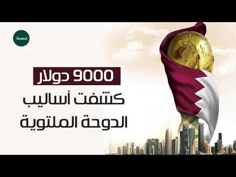 """فيديو جرافيك """"المواطن"""".. فضيحة قطر في مونديال 2022 وسر الـ9 آلاف دولار!"""