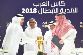 أبوظبي الرياضية الناقل الحصري لكأس العرب للأندية الأبطال - المواطن