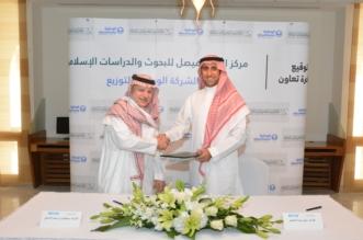مركز الملك فيصل يتعاون مع شركة الوطنية في مجال النشر والتوزيع - المواطن