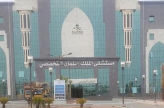 مستشفى الملك سلمان التخصصي حائل بحائل