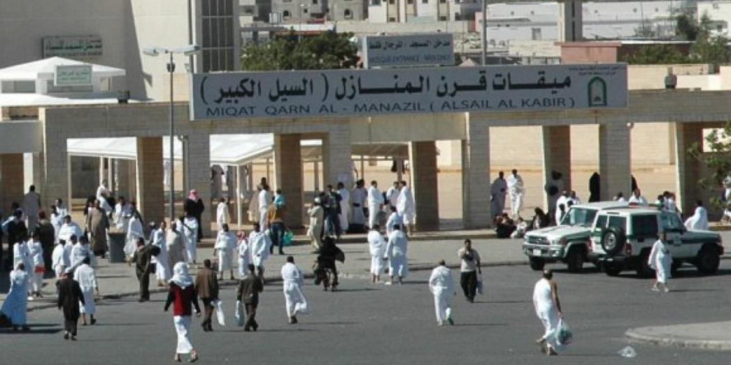 تهيئة ميقات السيل ومسجد وادي محرم لاستقبال ضيوف الرحمن